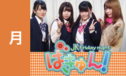 JK Fridaynightばきゅん!